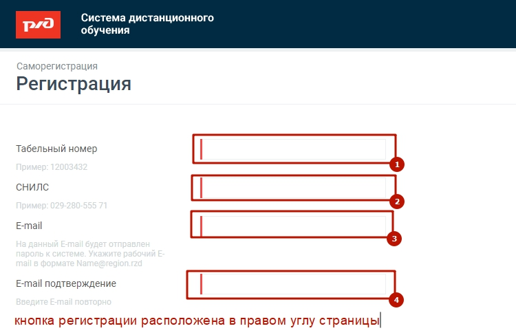 Окно регистрации на сайте СДО РЖД
